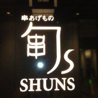 串あげもの 旬s 虎ノ門ヒルズ店の口コミ