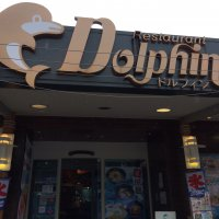 Restaurant Doiphin レストラン ドルフィン 大森海岸