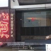 油そば総本店 池袋東口駅前店