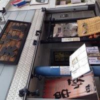 横浜天下鳥 四条新町店