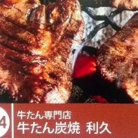 牛たん炭焼 利久 エキマルシェ大阪店