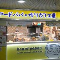 ビアード・パパ JR大阪駅店