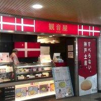 チーズケーキ 観音屋 JR大阪駅店
