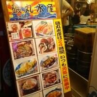 磯丸水産 吉祥寺駅北口店の口コミ