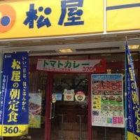 松屋 岡山駅西口店