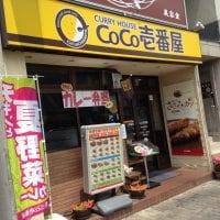 CoCo壱番屋 岡山駅西口店