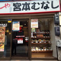 宮本むなし JR岡山駅前店