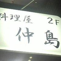 料理屋 仲島 北新地