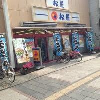 松屋 岡山駅前店の口コミ