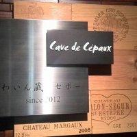 わいん蔵 セポー Cave de Cepaux 北新地の口コミ