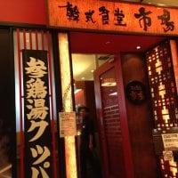 韓式食堂 市場 シジャン 岡山駅サンフェスタ店