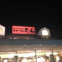 ステーキのどん 岡山店