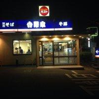 そば処 吉野家 30号線十日市店
