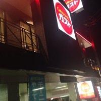 ガスト 岡山学南町店