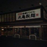 丸亀製麺 岡山インター店の口コミ