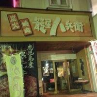 炭火焼肉 籠屋八兵衛 岡山京山店