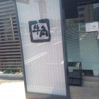 牛角 岡山津島店
