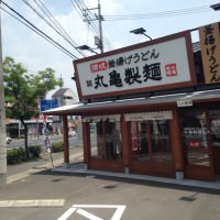 丸亀製麺 岡山高柳店の口コミ