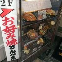 お好み焼 とんべえ 大阪南