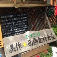 びすとろ 美作☆西粟倉村食堂