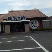 和牛焼肉 牛八 倉敷店
