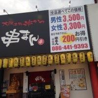 大阪名物串かつ 串まん 中庄店