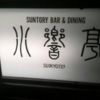 SUNTORY BAR&DINING 水響亭 SUIKYOTEI 北新地店