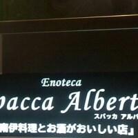 ビストロバル Spacca Alberta Kita-shinchi スパッカ アルバータ 大阪北新地店