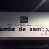 京風イタリアン tamba de samba by 菜じ季 北新地店