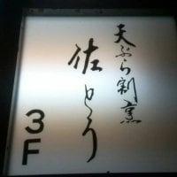 天ぷら割烹 佐とう 北新地
