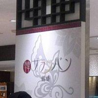 韓国美食料理 SARANG-HAN サランハン 梅田の口コミ