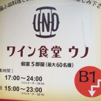 ワイン食堂 ウノ UNO 五反田店
