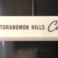 TORANOMON HILLS Cafe 虎ノ門ヒルズカフェの口コミ