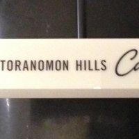 TORANOMON HILLS Cafe 虎ノ門ヒルズカフェ