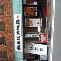 秋田比内地鶏や 東京神田店