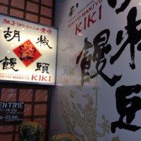 独創的チャイナ食堂 胡椒饅頭 KOSYO MANJYU KIKI