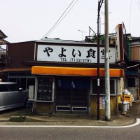 男飯 やよい食堂 野田市