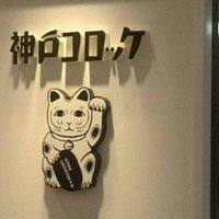 お肉屋さんのコロッケ 神戸 水野家 大丸梅田店