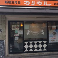 新橋清月堂 カリカル 新橋3丁目店