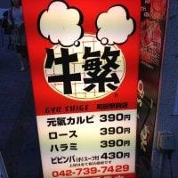 七輪焼肉 牛繁 町田店