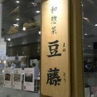 和惣菜 豆藤 梅田大丸店
