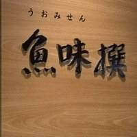 海鮮料理 魚味撰 大丸梅田店
