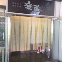 個室炙りダイニング 楽蔵 大崎センタービル店