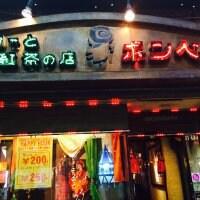 カレーと紅茶の店 ボンベイ 新宿店
