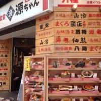 築地食堂 源ちゃん 人形町店