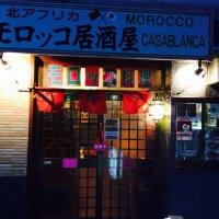 モロッコ居酒屋 みなみ 小竹向原の口コミ