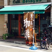 Cafe Estacao カフェ エスタサォン 浅草橋