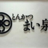 とんかつ まい泉 大丸梅田店