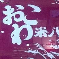 おこわ 米八 大丸梅田店