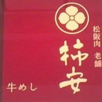 牛めし 柿安 大丸梅田店